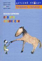 Борисова Н. - Про про профессии' обложка книги