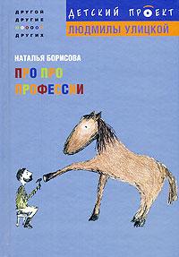 Про про профессии Борисова Н.