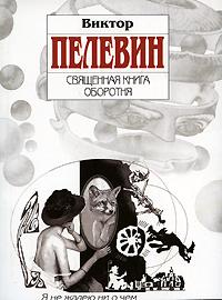 Священная книга оборотня Пелевин В.О.
