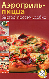 Аэрогриль-пицца. Быстро, просто, удобно