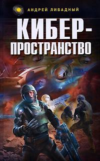 Ливадный А.Л. - Киберпространство обложка книги