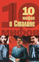 Емельянов Ю.В. - 10 мифов о Сталине' обложка книги
