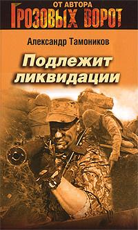 Подлежит ликвидации: роман Тамоников А.А.