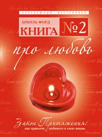 Книга № 2. Про любовь. Закон Притяжения: как привлечь любимого в свою жизнь