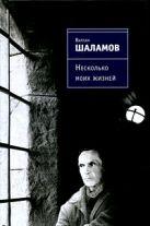Шаламов В. - Несколько моих жизней: воспоминания, записные книжки, переписка' обложка книги