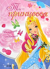Ты - принцесса Пеллегрини В.