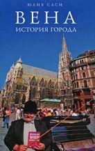 Саси Ю. - Вена: история города' обложка книги