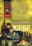 Киселев В.П. - Разведбат' обложка книги