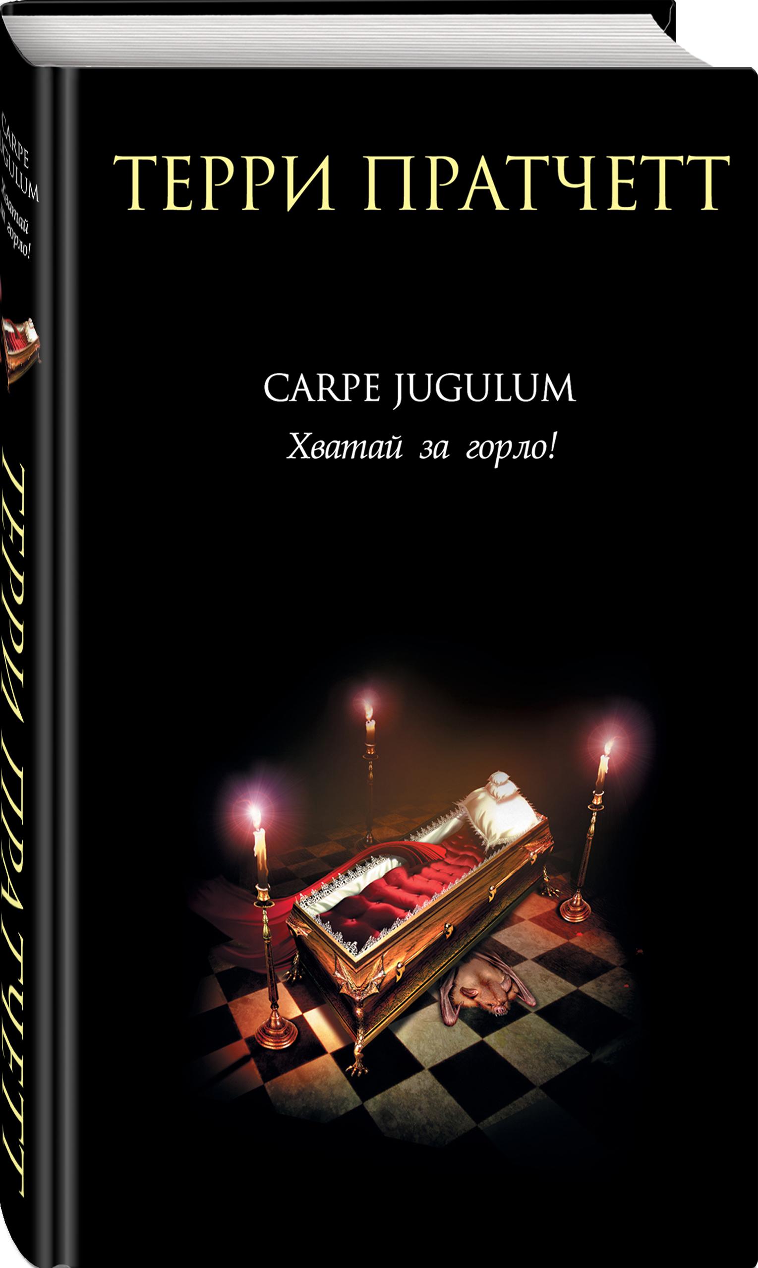 Терри Пратчетт Carpe Jugulum. Хватай за горло! цены онлайн