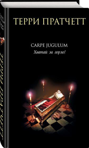 Терри Пратчетт - Carpe Jugulum. Хватай за горло! обложка книги