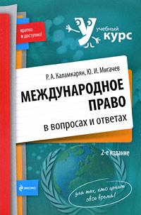 Международное право в вопросах и ответах: учебное пособие. 2-е изд., перераб. и доп.
