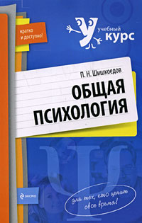 Общая психология Шишкоедов П.Н.