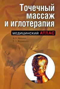 Точечный массаж и иглотерапия Яроцкая Э.П., Федоренко Н.А.