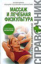 Макарова И.Н. - Массаж и лечебная физкультура. (+брошюра)' обложка книги