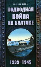 Чирва Е.В. - Подводная война на Балтике. 1939-1945' обложка книги