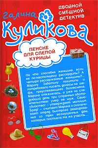 Пенсне для слепой курицы; Закон сохранения вранья Куликова Г.М.