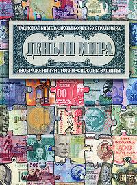 Подарочные издания. Иллюстрированные цветные энциклопедии