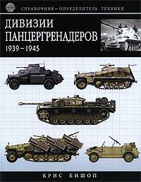 Дивизии панцергренадеров 1939-1945: Справочник-определитель техники