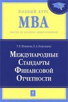 Шишкова Т.В., Козельцева Е.А. - Международные стандарты финансовой отчетности: учебник' обложка книги