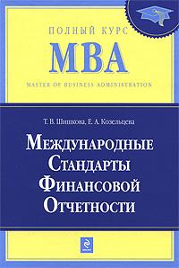 Международные стандарты финансовой отчетности: учебник