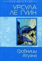 Ле Гуин У. - Гробницы Атуана' обложка книги