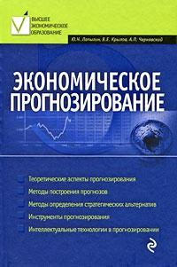 Экономическое прогнозирование: учеб. пособие Лапыгин Ю.Н., Крылов В.Е., Чернявский А.П.