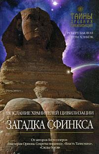 Загадка Сфинкса: Послание хранителей цивилизации