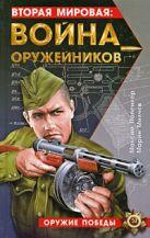Попенкер М.Р., Милчев М.Н. - Вторая мировая: война оружейников' обложка книги