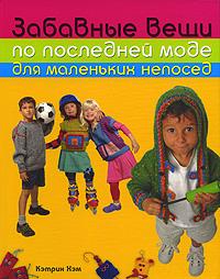 Хэм К. - Забавные вещи по последней моде для маленьких непосед обложка книги