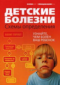 Детские болезни: схемы определения Боева В.И., Мнацаканян Е.А.