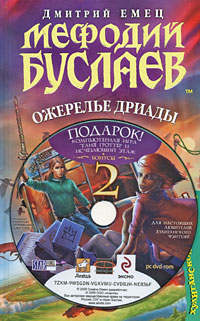Мефодий Буслаев. Ожерелье дриады. (+DVD)