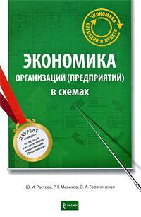 Экономика организаций (предприятий) в схемах: учеб. пособие
