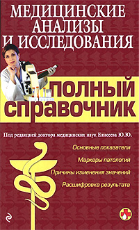 Медицинские анализы и исследования. Полный справочник Елисеев Ю.Ю.