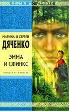 Дяченко М.Ю., Дяченко С.С. - Эмма и Сфинкс: избранные произведения' обложка книги