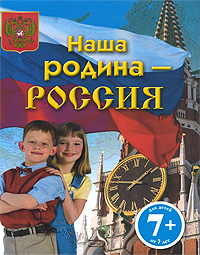 7+ Наша родина - Россия