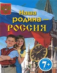 7+ Наша родина - Россия Шуйская Ю.В.