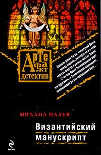 Византийский манускрипт Палев М.