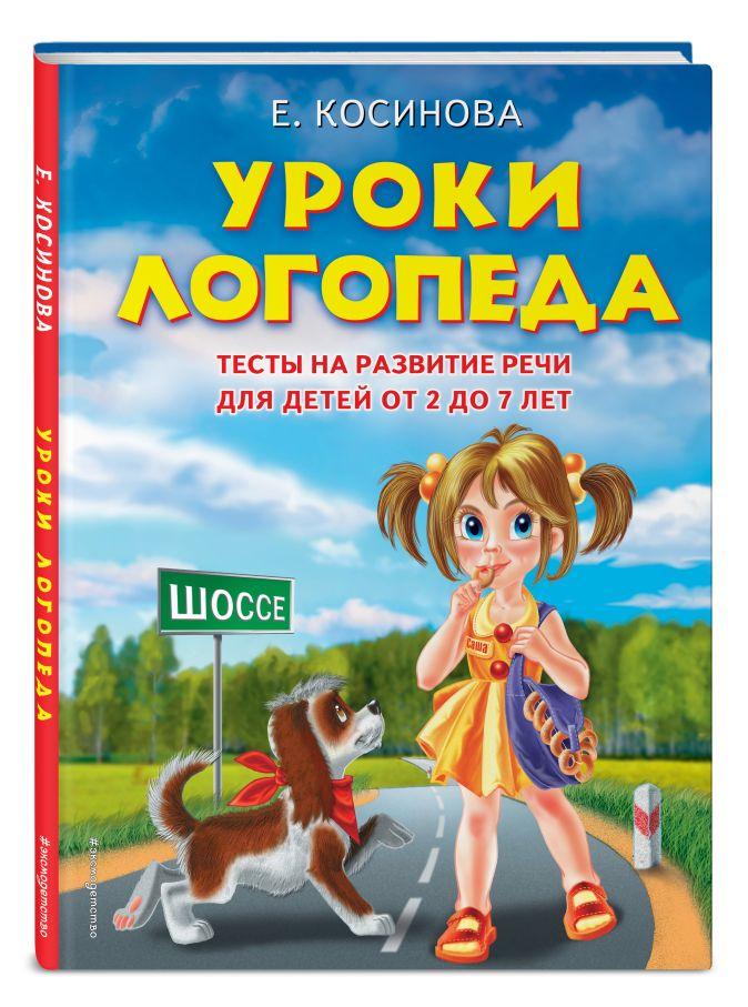 Елена Косинова - Уроки логопеда.Тесты на развитие речи для детей от 2 до 7 лет обложка книги