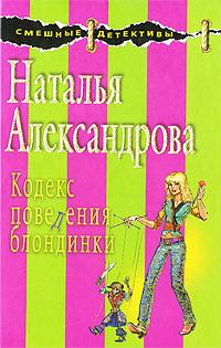 Кодекс поведения блондинки Александрова Н.Н.