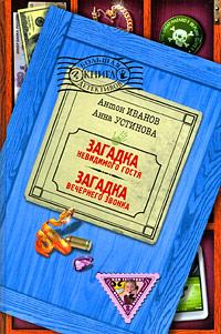 Загадка невидимого гостя; Загадка вечернего звонка Иванов А., Устинова А.