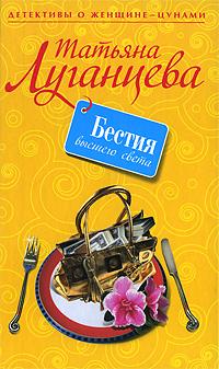 Луганцева Т.И. - Бестия высшего света обложка книги