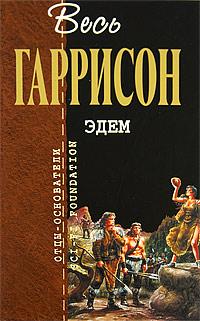 Гаррисон Г. - Эдем обложка книги