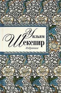 Избранное: В лучших переводах знаменитых русских поэтов Шекспир У.