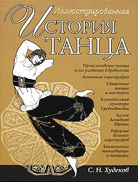 Иллюстрированная история танца Худеков С.Н.