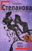 Врата ночи: роман