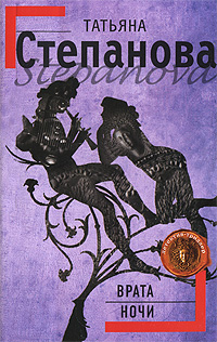 Врата ночи: роман Степанова Т.Ю.