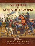 Пол Д., Робинсон Ч.М. - Ацтеки и конкистадоры: Гибель великой цивилизации' обложка книги
