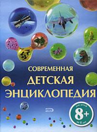 8+ Современная детская энциклопедия Гэллери Ш., Гиффорд К., Голдсмит М.