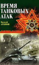Архипов В.С. - Время танковых атак' обложка книги