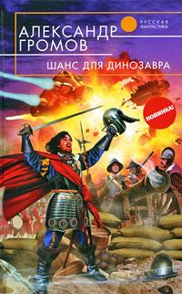 Громов А.Н. - Шанс для динозавра обложка книги